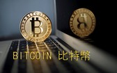 比特幣(Bitcoin)。(示意圖源:互聯網)