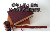 明年1月1日起10 項罪名可被罰款(上)
