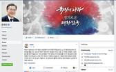 韓國總統文在寅也在社交平台上向越南隊表示祝賀。(圖源:網站截圖)