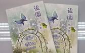 劉為安散文集《後園》出版