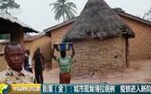 剛果(金)城市現埃博拉病例。(圖源:CCTV視頻截圖)