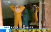 世衛大會關注剛果(金)埃博拉疫情。(圖源:CCTV視頻截圖)