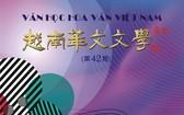 《越南華文文學》第 42 期封面。