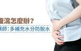 當腹瀉發生時,首要任務是止瀉並預防身體脫水。(圖源:互聯網)