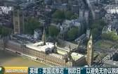 英國或推遲「脫歐日」。(圖源:CCTV視頻截圖)
