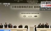 日產臨時股東大會解除戈恩董事職務。(圖源:CCTV視頻截圖)