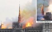 巴黎聖母院發生大火後各界發起募捐重建。(圖源:互聯網)