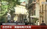 """美國國務院當地時間4日發佈聲明稱,美方將採取措施限制人員從美國前往古巴,以防止""""古巴軍方和安全部門從中獲利""""。(圖源:CCTV視頻截圖)"""