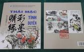 市美術協會華人美術俱樂部於昨(19)日正式發行《彩墨情緣》第二集。