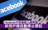 Facebook宣佈將停止使用者的照片、標記上的預設人臉識別功能,並且讓使用者可以自由開啟人臉辨識。(示意圖源:互聯網)