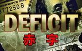 美國財政部當地時間25日公佈的數據顯示,2019財年美國聯邦政府財政赤字同比增長約26%,升至約9844億美元,為2012年以來最高水平。(示意圖源:互聯網)