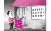 越僑返國申請領回住房的條件