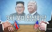 韓情報機構稱金正恩計劃 12 月見特朗普。(圖源:韓聯社)