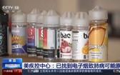 """美國疾病控制和預防中心當地時間8日說,電子煙的煙液中添加的維生素E醋酸酯,可能是導致致命性肺病的""""罪魁禍首"""",但現在還不能排除其他因素。(圖源:視頻截圖)"""
