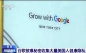 谷歌公司將在美國21個州,在數以百萬計的美國人不知情的情況下,收集與用戶健康相關的個人資料。(圖源:CCTV視頻截圖)