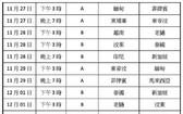 第三十屆東運會足球項目賽程表