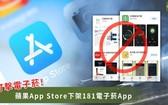 蘋果出手打擊電子煙,在上週五(15)表示,為了減少電子煙對於青少年的危害,該公司已從全球的App Store中,刪除了181項與電子煙相關的應用程序。(圖源:Heho)