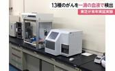 日本東芝公司25日宣佈,該公司研發了一種新技術,能以99%的準確度從1滴血中檢出13種癌症。(圖源:富士電視台)