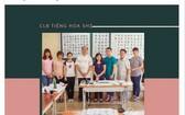 SHZ俱樂部將於12日1日下午2時30分在黃老師個人畫展舉辦書畫創作交流座談會。(圖源:SHZ臉書粉絲專頁截圖)