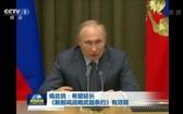 普京當天在俄西南部城市索契主持國防部和相關工業企業領導人會議。(圖源:CCTV視頻截圖)