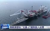 """俄羅斯能源部長亞歷山大‧諾瓦克表示,俄羅斯有能力完成因美國制裁而中斷的""""北溪-2""""天然氣管道項目建設,該管道項目將於2020年投入運營。(圖源:CCTV視頻截圖)"""