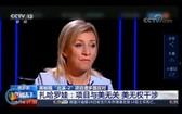 俄羅斯外交部發言人扎哈羅娃對美國的做法提出批評。(圖源:CCTV視頻截圖)