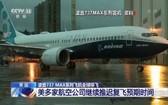 當地時間14日,美國航空宣佈,將繼續推遲波音737 MAX的複飛時間至8月17日。(圖源:CCTV視頻截圖)