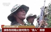 """委內瑞拉軍隊和民兵當地時間15日開始在首都加拉加斯及全國多地舉行演習,旨在防範美國及其盟友對委內瑞拉實施""""恐怖主義侵略""""。(圖源:CCTV視頻截圖)"""