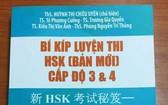 《新HSK考試秘笈--三、四級》。