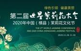 第二屆世界茉莉花大會宣傳海報。(圖源:互聯網)