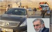 法克里扎德(小圖)在德黑蘭附近遇刺身亡。(圖源:互聯網)