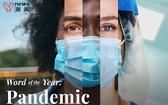 """韋氏詞典編輯出版商美國韋氏出版公司當地時間11月30日宣佈,英文單詞""""大流行""""(pandemic)被評為2020年度詞匯。(示意圖源:互聯網)"""