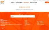 圖為中國香港貿發局網站截圖。