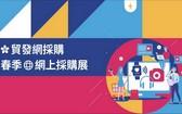 """中國香港""""貿發網採購""""平台拓商機。(圖源:網站截圖)"""