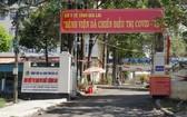 圖為嘉萊野戰醫院大門。(圖源:如愿)