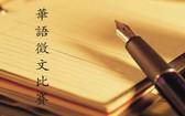 2021年華語徵文比賽啟事