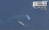 日本漁船與俄羅斯船隻相撞後傾覆。(圖源:NHK視頻截圖)