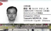 日本奧委會會計部部長森穀靖7日上午在東京一個地鐵站跳軌自殺身亡,警方正在對自殺原因進行調查。(圖源:視頻截圖)