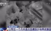 當地時間16日淩晨,以色列軍方對加沙地帶進行了空襲。(圖源:CCTV視頻截圖)