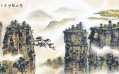 雲山飄渺間   張漢明  畫