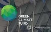 綠色氣候基金標誌。(圖源:韓聯社)