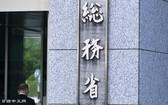 日本總務省。(圖源:Nikkei)