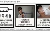 世衛高度評價韓國電子煙警示圖制度