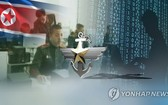 據韓國信息安全服務商ESTsecurity公司12日消息,近期發現國防部民間顧問團遭受疑似朝鮮駭客發起的攻擊。(示意圖源:韓聯社)