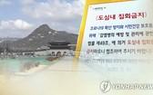 韓國首爾行政法院允許在開天節假期(10月2日至4日)每天下午4時至下午6時舉行集會。(圖源:互聯網)