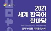"""""""2021年世界韓國語大會""""海報。 (圖源:韓聯社)"""