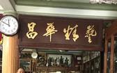 由廣州市僑聯副主席林瑞琪為團長,以及包括有黃埔區和花都區僑聯代表團一行已於昨(20)日上午前往藝昌紅木傢具公司參觀
