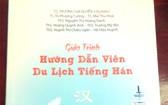 《漢語模擬導遊實務教程》