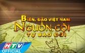 越南海洋島嶼 - 历史淵源 (第4集)