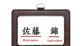 Trật tự tên của người Nhật sẽ được thay đổi từ ngày 1-1-2020